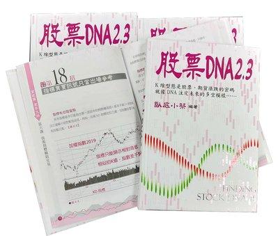 臥底小蔡。《股票DNA2.3》內含〈五檔籌碼論戰〉〈隱藏的降龍十八掌〉