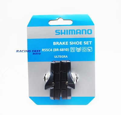 SHIMANO ULTEGRA R55C4 BR-6810 專用煞車靴/座 煞車皮 含座 Y8LB98010 ☆跑的快☆