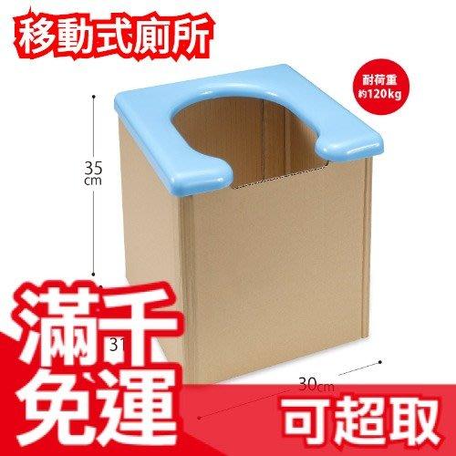日本製 SANKO 移動式廁所 攜帶式 簡易型 坐式馬桶 R-58 耐重120kg 居家看護 災難野營❤JP PLUS+
