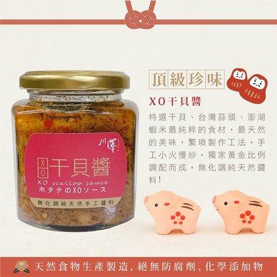 川澤 XO干貝醬 純手工 健康 , 拌飯,拌麵,小朋友、大人開胃又健康!