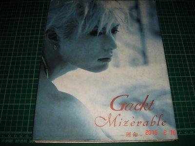 日本 視覺系 明星寫真《Gackt Miz'erable ~運命~ 》音樂專科社 1999年 【CS超聖文化讚】