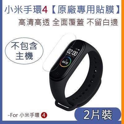 【2片裝】小米手環4 原廠 貼膜,小米手環 4代 螢幕 保護貼【不含主機,適用小米手環4代】