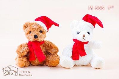 聖誕小熊 坐姿17公分 聖誕禮物 耶誕禮品 裝飾小物 棕色 奶油色(單隻)~*小熊家族*~泰迪熊專賣店~