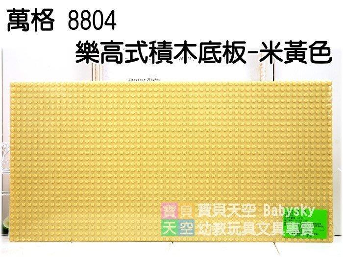 ◎寶貝天空◎【萬格 8804 樂高式積木底板-米黃色】小顆粒,可與LEGO樂高,啟蒙,小魯班,樂博士積木組合