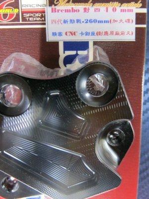 晶站 86部品 Brembo 對四40mm 四代 新勁戰 260mm(加大碟) 精密CNC 卡鉗座(座應原廠前叉)