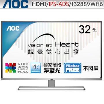 含稅 AOC I3288VWH6 (白色) 31.5吋硬體淨藍光超窄邊框搭配超薄機身