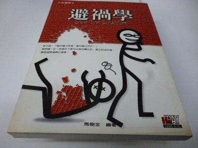 崇倫《避禍學(Save The Situation)馬樹全編著 / 維霖文化SBN:978957288302》 中文繁體
