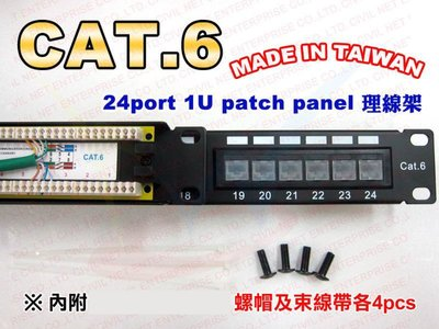 [瀚維] 配線架 CAT.6 24port keystone patch panel 1U 理線架 內附螺絲