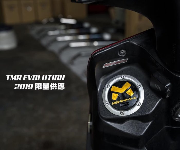 Hz二輪精品 限量 TMR 油箱蓋 油箱飾蓋 勁戰 五代 四代 三代 BWSR SMAX FORCE GTR CUXI