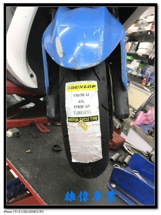 雄偉車業 DUNLOP 登路普 TT93 110/70-12 優惠中1600 含安裝 送氮氣免費灌 福士免費除蠟
