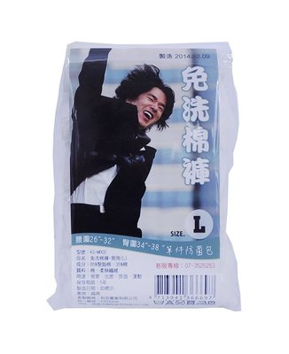 【B2百貨】 綺思美免洗棉褲-男(L) 4713941366697 【藍鳥百貨有限公司】