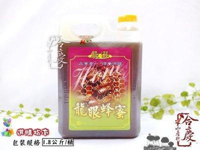 ** 泰國龍眼蜂蜜 1800g(小桶)。純蜂蜜不含其它成份,韻香清雅、質甜不易結晶,安全健康~【合慶山產行】