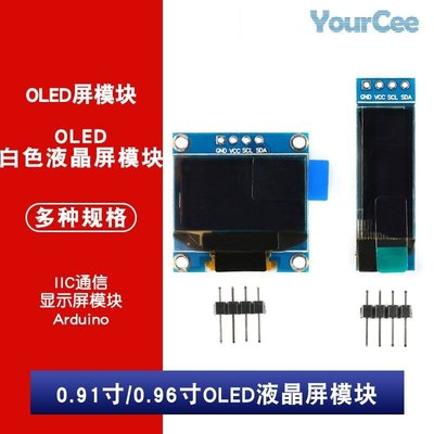 雜貨小鋪 0.91寸/0.96寸OLED液晶屏模塊 白色/IIC通信/顯示屏模塊/yourcee