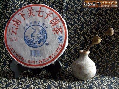 上和茶軒*2010*下關茶廠*甲級鐵餅*訂製青餅(非常規貨)*風味純正~單餅價起標!