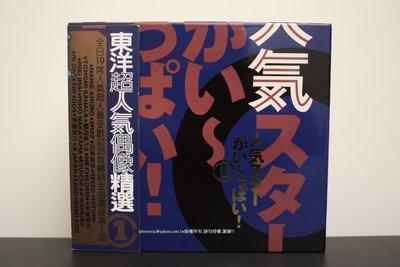 1998東洋超人氣偶像精選1 全日本19席超人氣28首暢銷金曲選錄雙CD 蕭青陽設計 側標紙盒雙CD無傷 九成新請看圖文