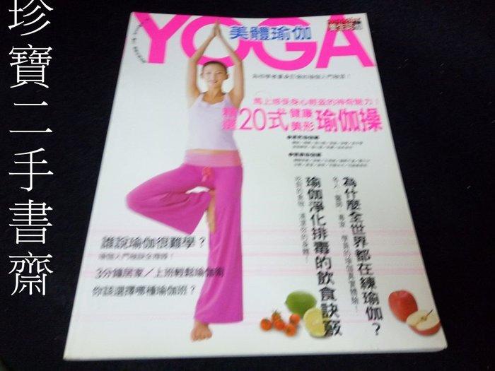 【珍寶二手書齋3B20】《美體瑜伽YOGA-三采養生誌13》ISBN:9867469488│三采│三采編輯部