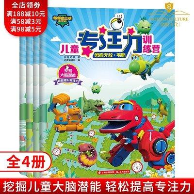 幫幫龍出動恐龍探險隊 兒童專注力訓練營全套4冊 3-6歲兒童專注力訓練書籍寶寶益智書注意力觀察力記憶力全腦智力開發邏輯思維訓練