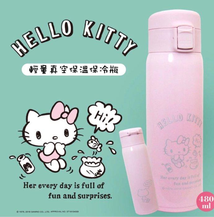 41+現貨免運費 挑戰Y拍最低價 Hello Kitty 經典復刻 保溫瓶 480ml  經典粉 小日尼三 批發零售