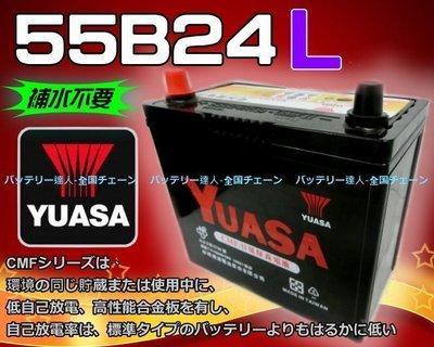 《電池達人》湯淺電池 YUASA 55B24L ALTIS TIIDA CITY LIVINA舊品交換 DIY 台南自取