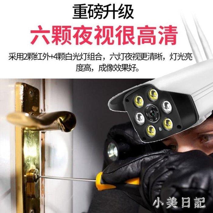 攝像頭監控家用手機高清夜視監控器高清套裝家用室外戶外無線wifi js8627