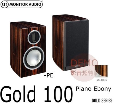 ㊑DEMO影音超特店㍿英國Monitor Audio Gold 100 PianoEbony 特別版鋼烤鳥楓木書架型喇叭
