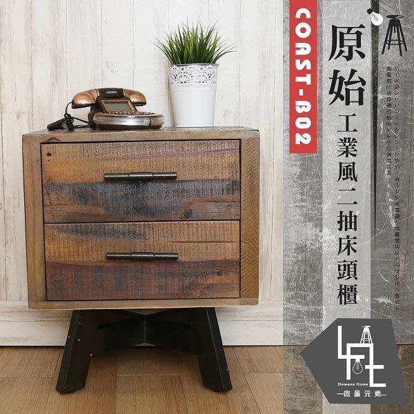 【微量元素-工業風】原始工業風二抽床頭櫃 COAST B02