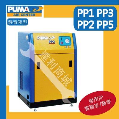 =達利商城= PUMA 巨霸 箱型空壓機 高壓 PP3 超靜音 3HP 4L 三相 防塵空壓機 適合實驗室 醫療