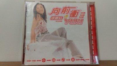 [文福影音館] 二手CD~徐懷鈺 向前衝~1998年發行~附歌詞