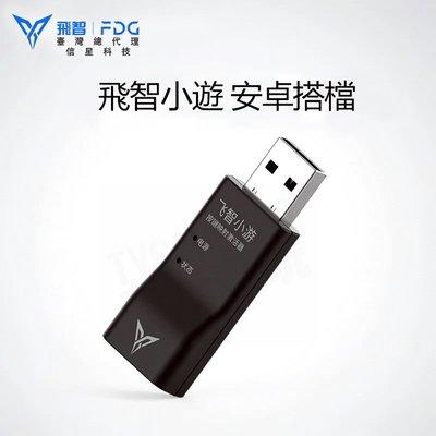 飛智 小游 安卓激活啟動器 QH1V2 安卓 ANDROID 手遊 手機 台灣公司貨【台中恐龍電玩】