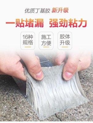 房屋修補平房屋頂防水補漏材料房頂裂縫強力貼防水捲材自粘防水膠帶堵漏王