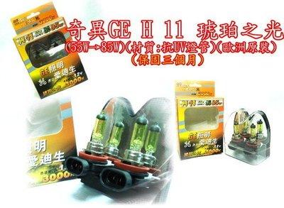 大高雄【阿勇的店】最新最亮款H11奇異GE琥珀之光燈泡(55W→85W)3000k(材質:抗UV燈管) 大雨大霧安全行車