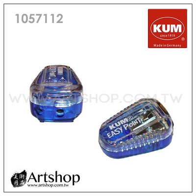 【Artshop美術用品】德國 KUM 1057112 EASY POINT 安全修芯器  磨芯器