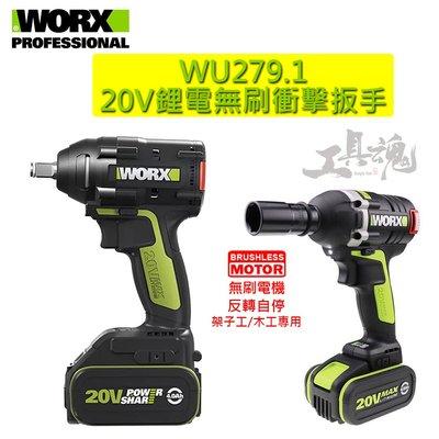 WU279.1 WORX 威克士 扳手 板手 衝擊鑽 電鑽 反轉自停 無刷 無碳 雙速 20V WORX WU279