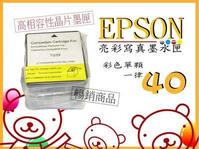 ☆抗通膨☆EPSON相容墨水匣/C41/C43/C45/CX1500/T039彩色墨水匣