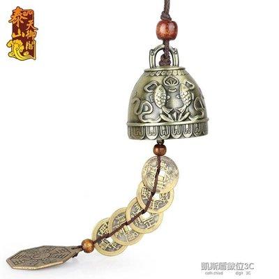 銅五帝錢掛件 開光風水招財古幣銅鈴鐺金屬風鈴掛飾門飾