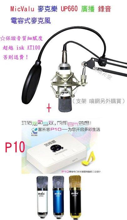P10電音第5號套餐之2:客所思 P10 +UP660 電容麥+NB35支架+噴網 送166種音效軟體(需另外下標)