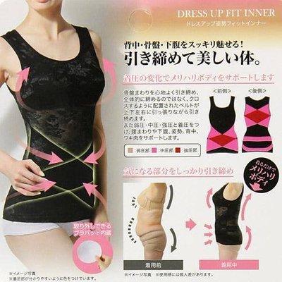 日本人氣款  Dress UP 美體補正衣   現貨&預購