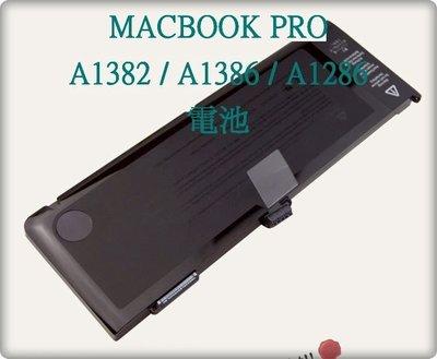 APPLE MACBOOK PRO A1382 / A1386 / A1286 電池 台中可自取 無法充電 蓄電不良