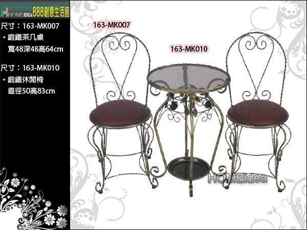 ※888創意生活館※163-MK010鍛鐵休閒椅$2,900元(28-收納盒-藝品-時鐘-掛畫)台南-高雄-屏東