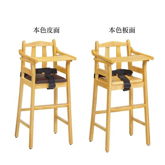 【在地人傢俱】19 簡單購-本色實木皮面/板面固定式寶寶椅/兒童餐椅 LC872-6