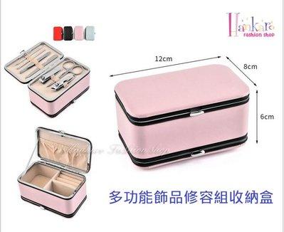 ☆[Hankaro]☆流行便攜多功能修容組+飾品收納盒