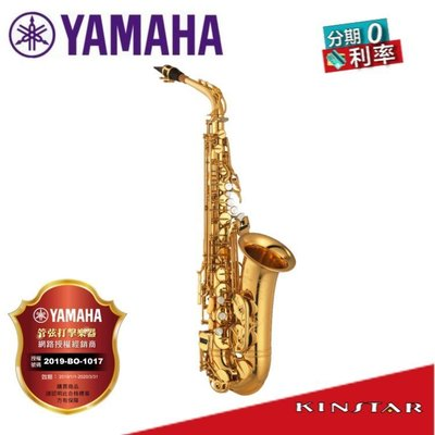 【金聲樂器】YAMAHA YAS-875EX 日本製 EX系列 中音薩克斯風 ALTO SAX ( YAS875EX )