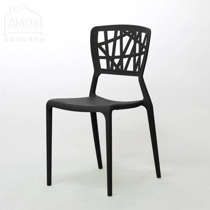 【YAN051】台灣製幾何造型一體成形塑膠餐椅 Amos