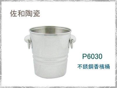 ~佐和陶瓷餐具~【38P6030不鏽鋼香檳桶18-8】冰桶/冰鎮桶