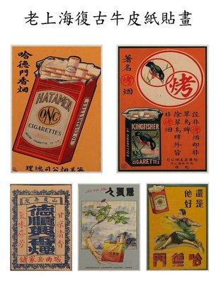 尼克卡樂斯~老上海復古牛皮紙貼畫 復古掛畫 老人物海報  牛皮紙海報掛畫 復古餐廳掛畫 個性旅店掛畫 設計海報