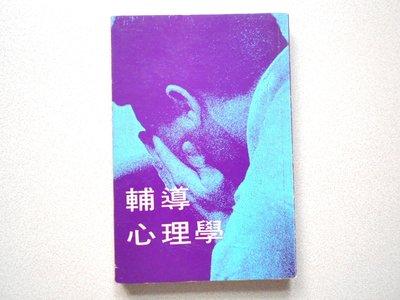 心理學書 輔導心理學 約270頁 福音證主協會出版