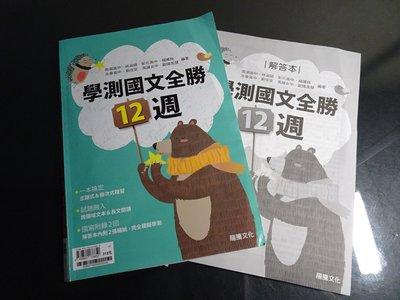 *【鑽石城二手書】高中參考書 學測國文全勝12週 龍騰出版F 沒寫