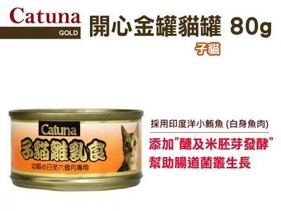 【另有1.5箱超取免運賣場】☆ Catuna 開心金罐貓罐 子貓80g 添加醣及米胚芽發酵 (80270039