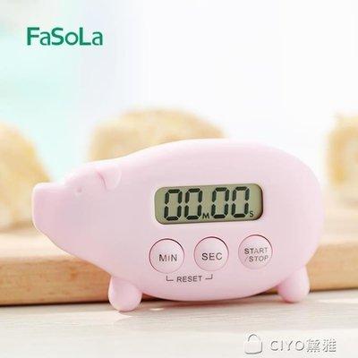 日和生活館 廚房定時器提醒器學生學習可愛倒計時器跑步運動秒錶S686