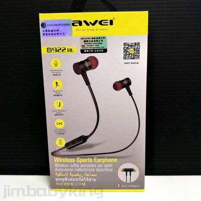 全新 AWEI B922BL 磁吸式運動藍牙耳機 黑色 灰色 金色 降躁 可通話 無線 頸掛 耳塞式 高雄可面交 高雄市